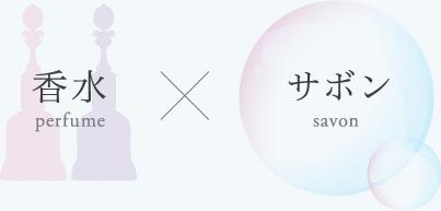 香水 perfume × サボンsavon